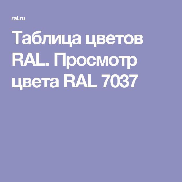 Таблица цветов RAL. Просмотр цвета RAL 7037