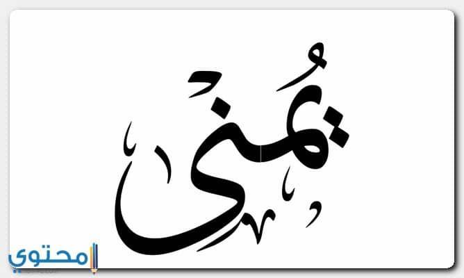 Salwa سلوى Names In Arabic Calligraphy Name 7013 Calligraphy Name Calligraphy Arabic Calligraphy
