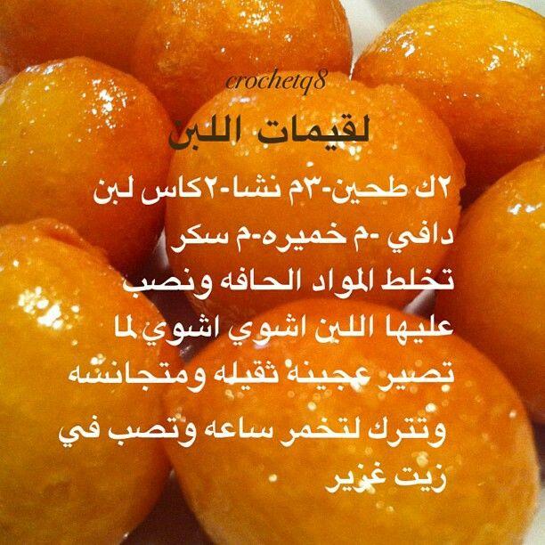 لقيمات اللبن Ramadan Desserts Lebanese Recipes Arabic Sweets