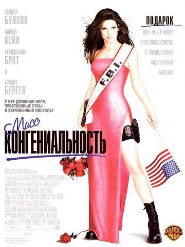 Мисс Конгениальность - Miss Congeniality (2000)