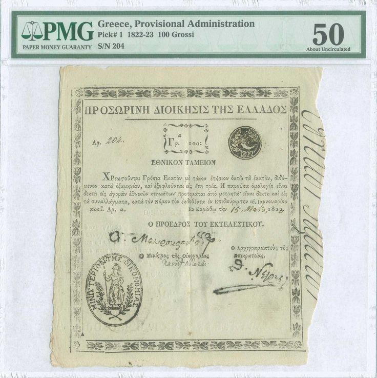 "100 Grossi (Piastres) (15.ΜΑΙΟΥ.1823 / Handwritten), uniface. Serial no ""204"". Watermaked paper and small seal at upper right. Signed by Alexandros Mavrokordatos, Panoutsos Notaras and Theodoros Negris. Seal of the Ministry of Economy at bottom left."