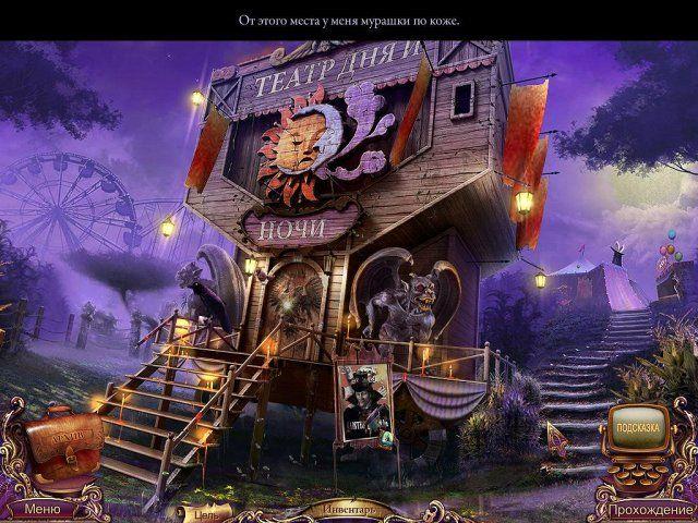 За семью печатями Карнавал судьбы Коллекционное издание - скриншот из игры 3 #игра #игры