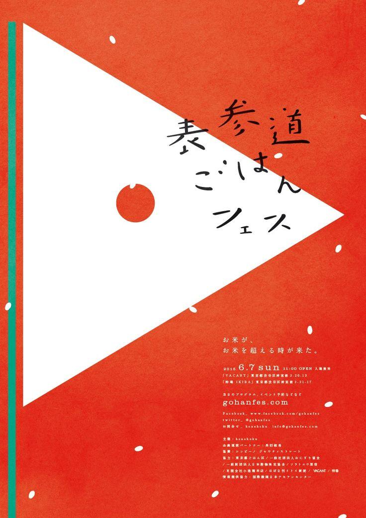 Gohan Fes - Koichi Kosugi
