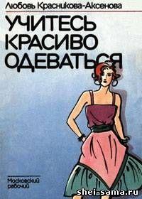 Учитесь красиво одеваться - Женская одежда - Книги по шитью
