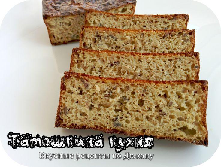 хлеб по дюкану, атака дюкан рецепты, клейковина
