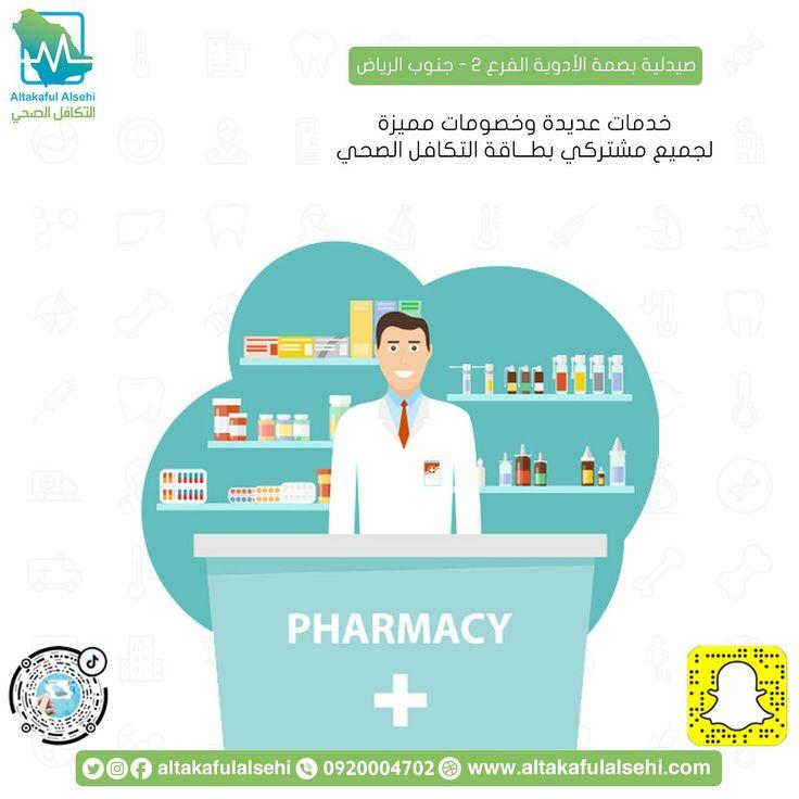 قم بزيارة صيدلية بصمة الأدوية الفرع 2 جنوب الرياض واحصل على خصومات تصل إلى 7 على الأدوية لحاملي بطاقة التكافل الصحي دواء أ Pharmacy Health Insurance Chart