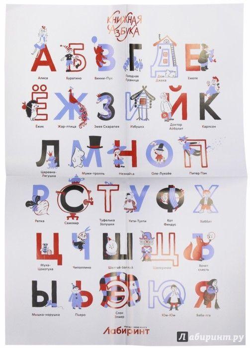 Иллюстрация 4 из 4 для Книжная азбука | Лабиринт - сувениры. Источник: Лабиринт