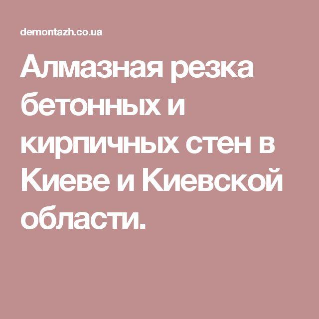 Алмазная резка бетонных и кирпичных стен в Киеве и Киевской области.