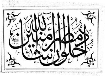 أدخلوا مصر إن شاء الله آمنين  #Arabic #Calligraphy