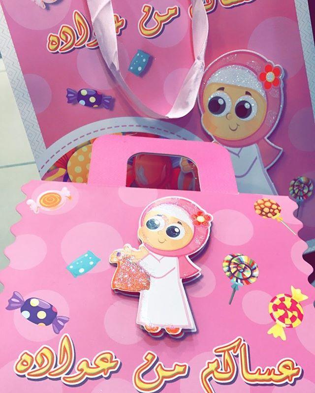 Pin By Lina Adnan1 On العيد Happy Eid Eid Mubarak Card Happy
