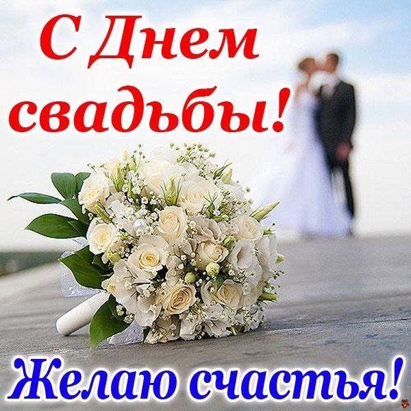 Поздравление, смс открытка на свадьбу