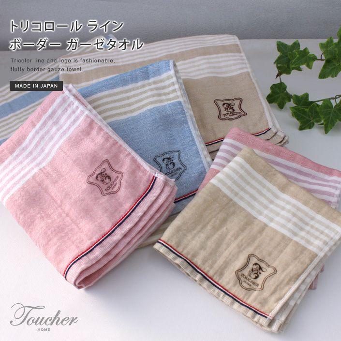 【楽天市場】日本製 タオル> 日本製 ガーゼタオル:タオル直販店 トゥシェ