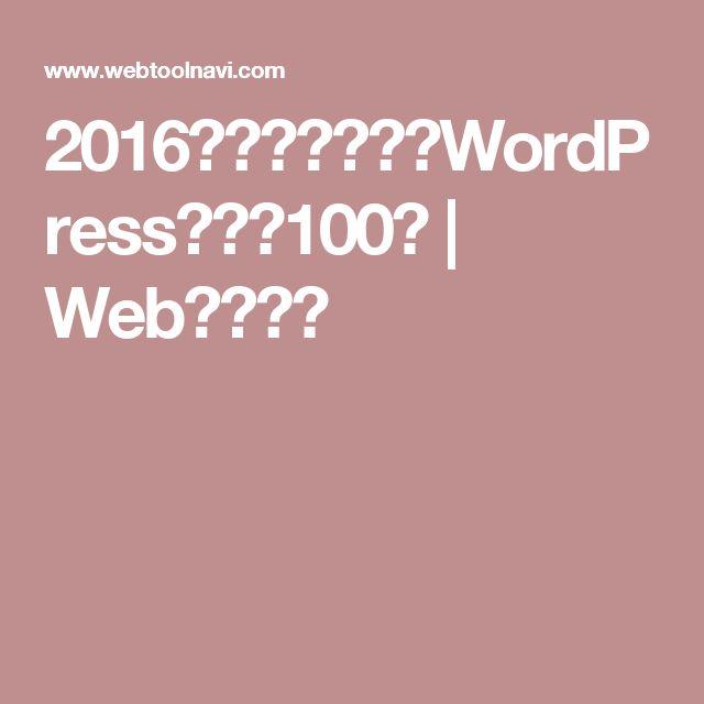 2016年、人気の無料WordPressテーマ100選 | Web制作ナビ