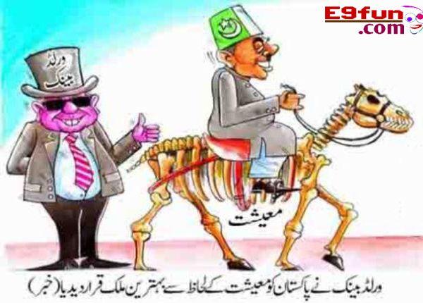 Pakistan Economy Jokes, Pakistan Economy Funny Picture, Pakistan Economy Funny Image, Pakistan Economy Funny, Pakistan Economy Funny Joke, Pakistan Economy World Bank Joke, Pakistan Funny Pictures, Pakistan Jokes