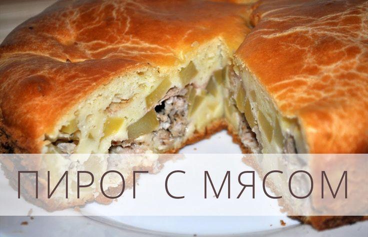 Как приготовить Пирог с Мясом - Рецепт / Мясо / Выпечка - Кухня ТВ - Про...