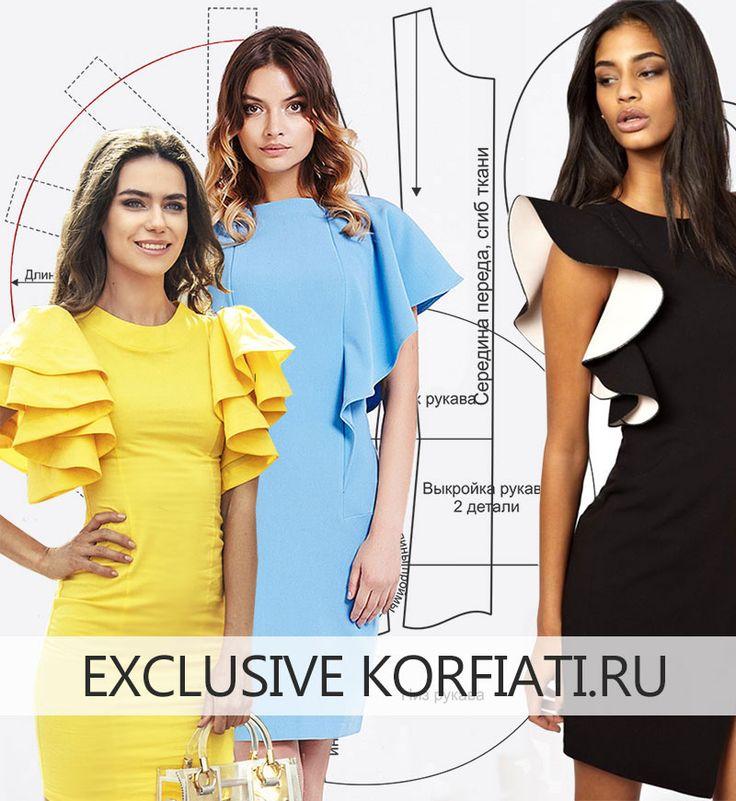 Выкройки платьев с рукавами-воланами   http://korfiati.ru/2017/04/vyikroyki-platev-s-rukavami-volanami/ Сложно придумать более женственную форму, чем мягко ниспадающие волны рукавов-воланов. Недаром они так нравятся девушкам, ведь даже самое простое платье такие рукава превращают в нечто завораживающее. Посмотрите на наши модели. #ВыкройкиПлатьев, #ВыкройкиРукавовВолан