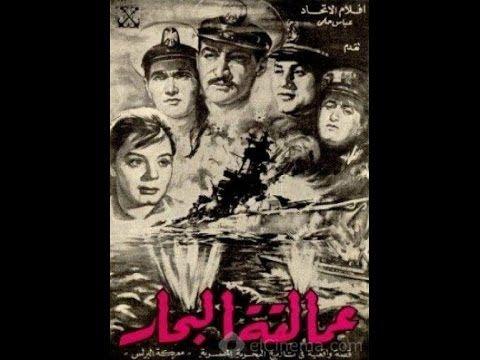 عمالقة البحار  (1960) – فيلم عن العدوان الثلاثي