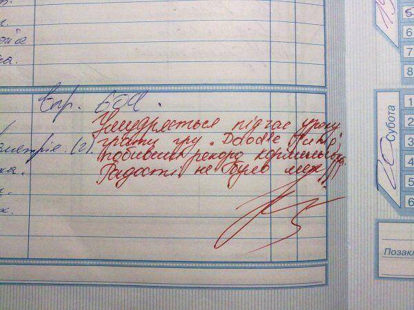 Записки родителям в дневниках