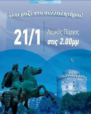 Αντιγραφάκιας: Συλλαλητήριο για το «Μακεδονικό»: Αφετηρία κοινωνι...