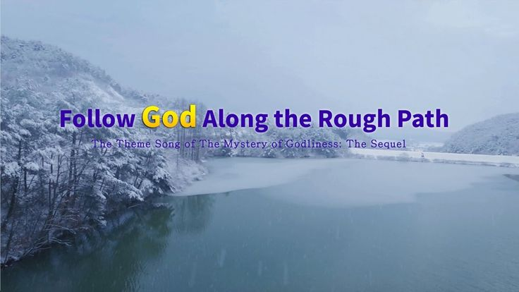 "Offer up True Heart to Love God | ""Follow God Along the Rough Path"" (Off..."
