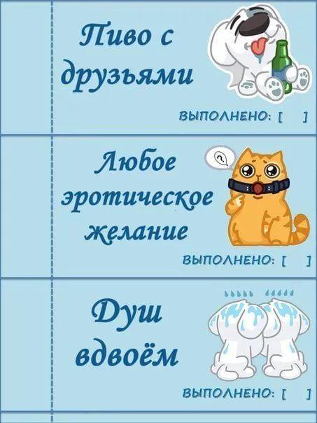 чековая книжка желаний шаблон распечатать для мужчин: 9 тыс изображений найдено в Яндекс.Картинках