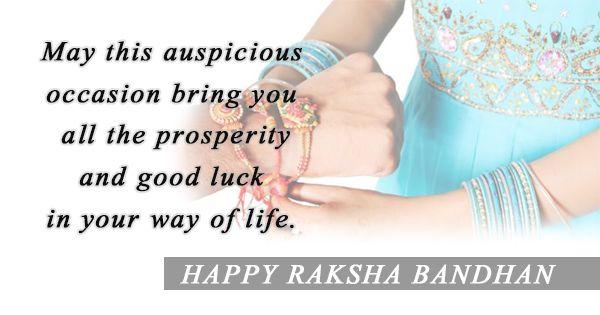 Raksha Bandhan SMS In Hindi: Here you will get latest collection of Raksha Bandhan SMS In Hindi, Rakhi SMS for Sister, Messages of Raksha Bandhan In Hindi
