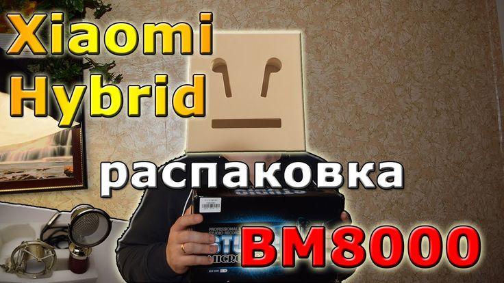 Распаковка наушников Xiaomi Hybrid и конденсаторного микрофона BM8000