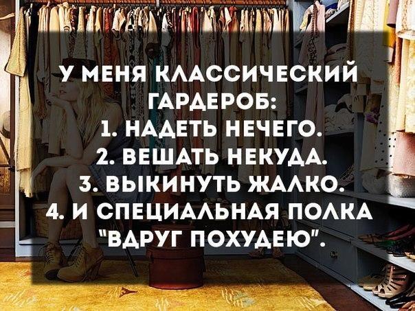 Ревизия в #женском #гардеробе| cтатья на Изидамаркет👗 http://izidamarket.com/articles/generalnaja-uborka-v-platjanom-shkafu/ #полезное #женскиесекреты #советы