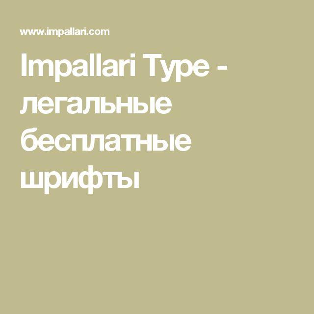 Impallari Type - легальные бесплатные шрифты