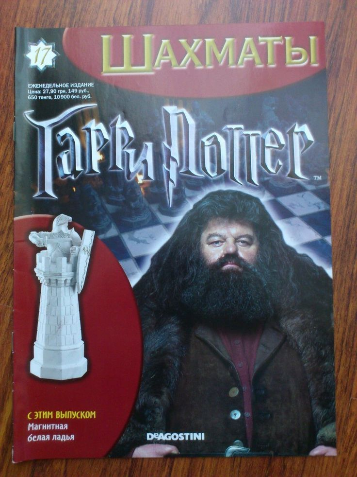 "Magazine HARRY POTTER ""chess"" #17 Robbie Coltrane, Rupert Grint, Maggie Smith 