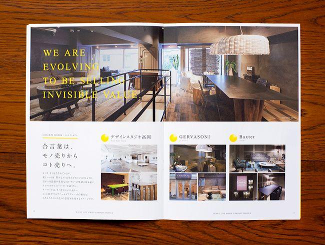 サニーライブグループ エディトリアル   石川県金沢市のデザインチーム「ヴォイス」 ホームページ作成やCMの企画制作をはじめNPOタテマチ大学を運営