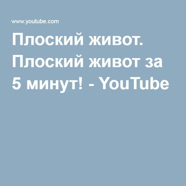 Плоский живот. Плоский живот за 5 минут! - YouTube