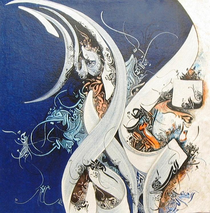 Calligraphy by Tahir Bin Qulander (Pakistani artist/calligrapher)