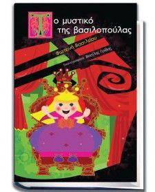 Ένα έμμετρο παραμυθάκι και θεατρικό έργο   για παιδιά μέχρι 7 ετών