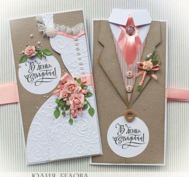 оригинальные свадебные открытки своими руками знанию, культуре, духовно