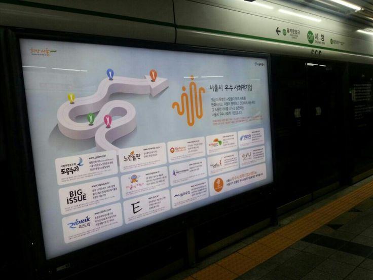 서울시 우수사회적경제 매체광고판