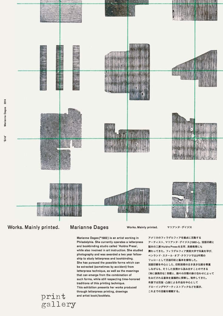 Works. Mainly printed.Marianne DagesExhibitionprint gallery Tokyo, 2015