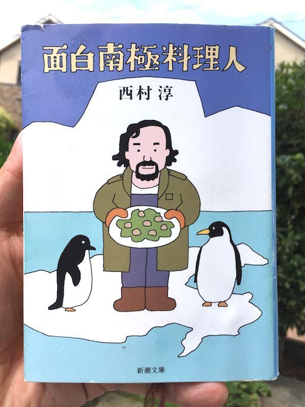 Book LOG | 西村淳の「面白南極料理人」