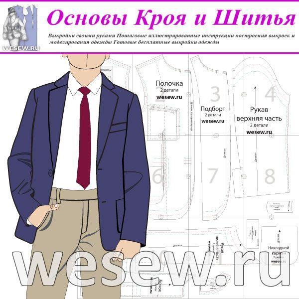 Выкройка школьного пиджака для мальчика 6-7-8 лет Готовая выкройка детского пиджака идеально подходит для пошива школьной формы. https://wesew.ru/page/gotovaja-vykrojka-shkolnogo-pidzhaka-dlja-malchika-6-7-8-let