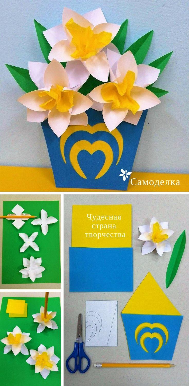 Цветы из бумаги Нарциссы Детские поделки