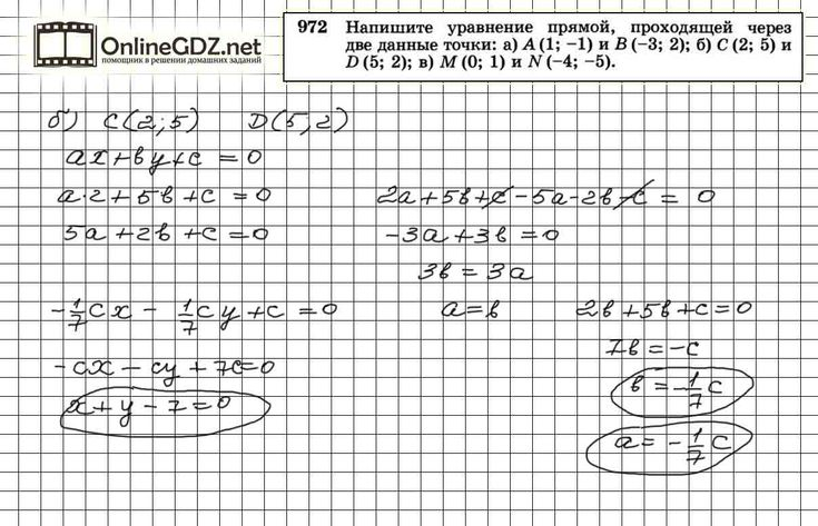 Класс 9 972 гдз геометрия