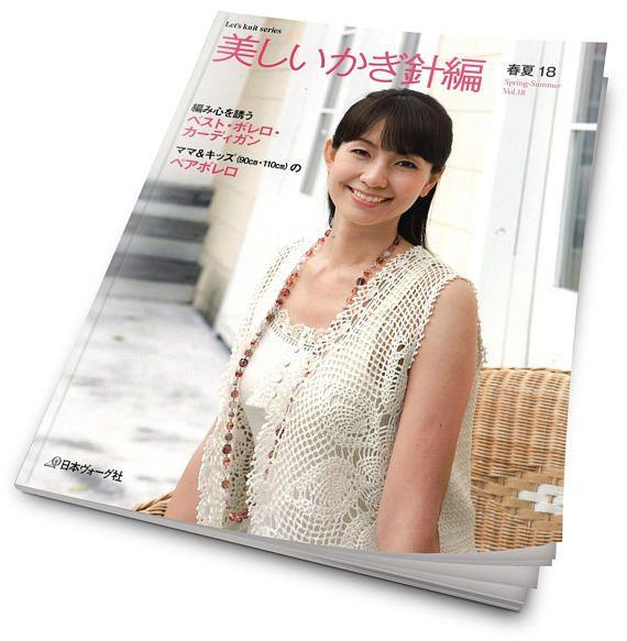 26 Crochet Patterns Japanese crochet ebook Japan craft book