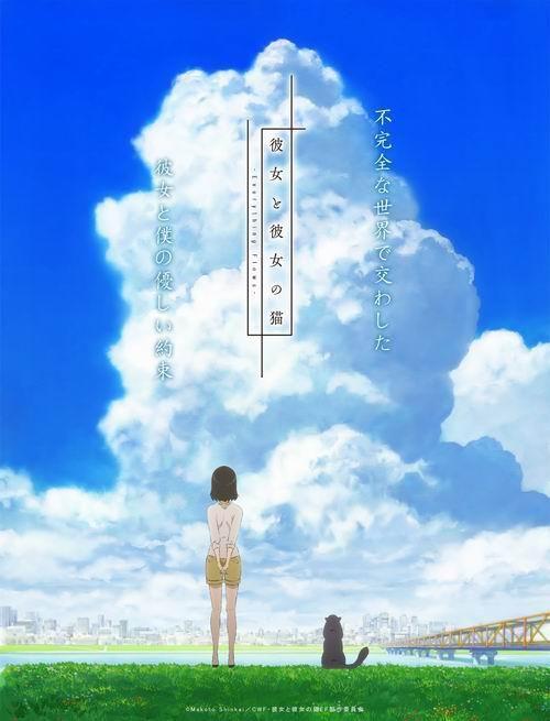 Kanojo to Kanojo no Neko: Everything Flows (anime) - Informacje o epizodach, Shinden