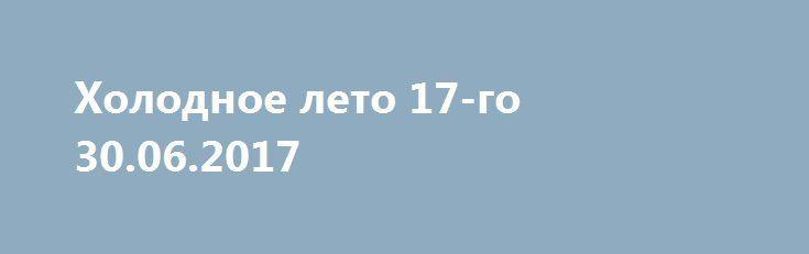 Холодное лето 17-го 30.06.2017 http://kinofak.net/publ/dokumentalnye/kholodnoe_leto_17_go_30_06_2017/4-1-0-6512  Самый теплый март за 100 лет, самый холодный май, летний снег и тропические ураганы. Что происходит с российской погодой? Ждёт ли нас новый ледниковый период вместо глобального потепления? Это катастрофа планетарного масштаба или радикальная смена погодных циклов, о которой знали наши предки? От чего страдает Земля - от экологических проблем или от испытаний климатического оружия?…