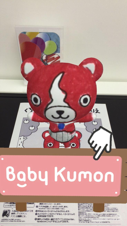 Baby Kumon のくろくまと遊ぼう!に、飛び出すぬりえAR登場!