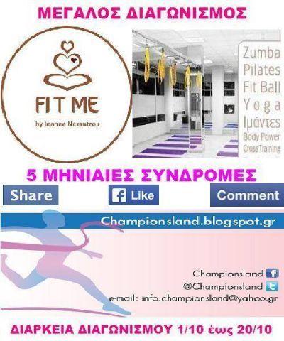 Διαγωνισμός Championsland & Το Fit Me by Ioanna Nerantzou με δώρο 5 μηνιαία προγράμματα γυμναστικής
