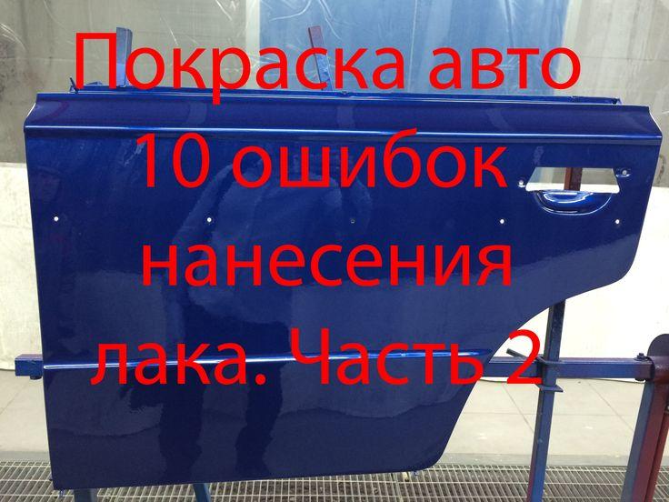 Покраска авто. 10  ошибок нанесения лака на деталь автомобиля. Часть 2
