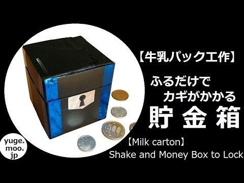 からくり鍵つき貯金箱の作り方|牛乳パック夏休み工作