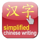 Easy Chinese - I Write Chinese: Learn to Write Chinese Character the Easy Way!