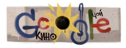 50 лет со дня рождения Виктора Цоя